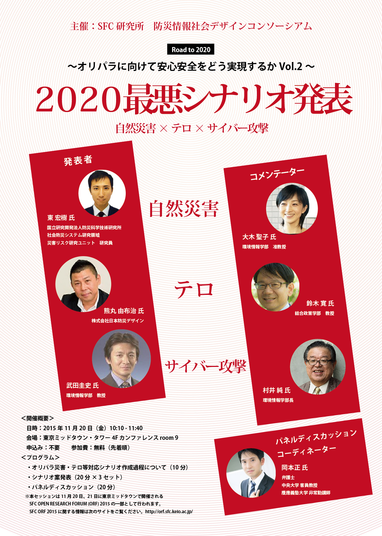 BOSAI_flyer4_web